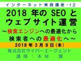 2018年のSEOとウェブサイト運営