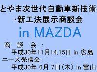 とやま次世代自動車新技術・新工法展示商談会 in MAZDA-2 案内