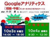 【10月3日・4日(木・金)開催】Google アナリティクス(初級・中級)
