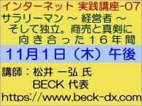 インターネット実践講座-07