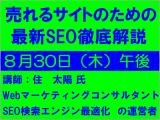 売れるサイトのための最新SEO徹底解説