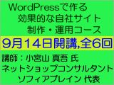 WordPressで作る効果的な自社サイト制作・運営コース