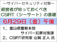 H30-インターネット 実践講座-01