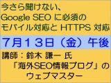 今さら聞けない、Google SEO に必須のモバイル対応と HTTPS 対応