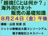越境ECとは何か?