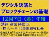 インターネット実践講座-08 講師:高城 勝信 氏