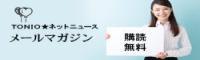 メールマガジン TONIOネットニュース