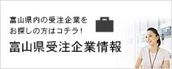富山県受注企業情報