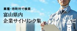 富山県内企業サイトリンク集 業種・市町村で検索