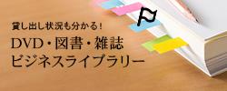 ビデオ・図書・雑誌 ビジネスライブラリー