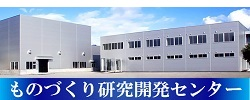 ものづくり研究開発センター