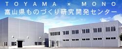 富山県ものづくり研究開発センター