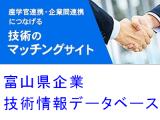 【技術のマッチングサイト】富山県企業技術情報データベース