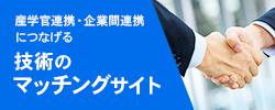 富山県企業技術情報DB