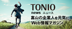 Web情報マガジン 富山の企業人を元気に