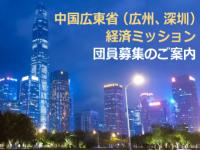 中国広東省(広州、深圳)経済視察ミッション