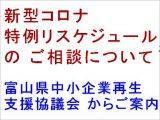 新型コロナ特例リスケジュールのご相談について 富山県中小企業支援協議会からご案内