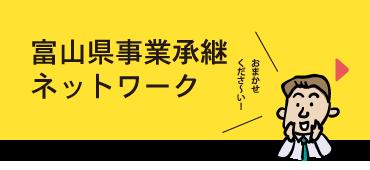 富山県事業承継ネットワークとは