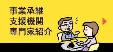 事業承継 支援機関・専門家紹介