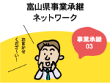 富山県事業承継ネットワーク