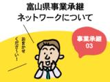 富山県事業承継ネットワークについて
