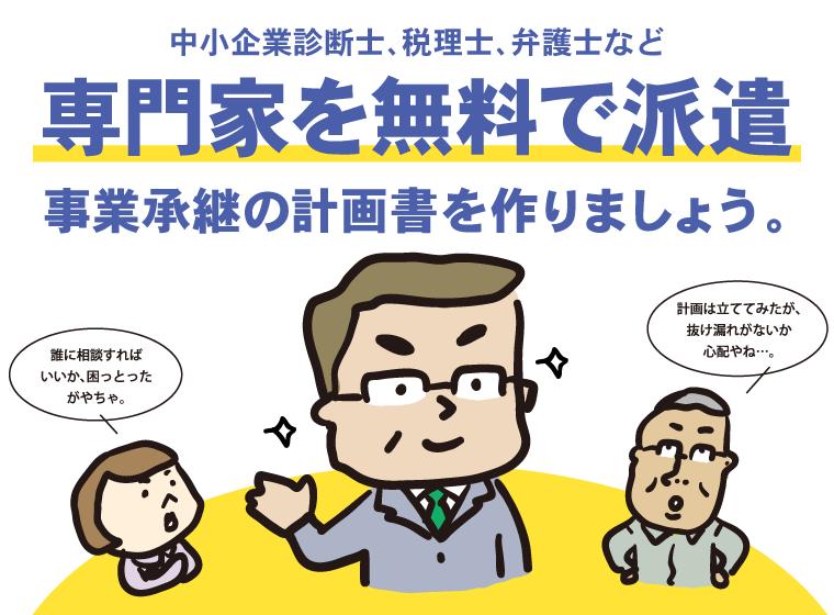 富山県事業承継ネットワーク 専門家派遣