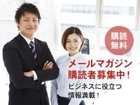富山県新世紀産業機構 メールマガジン