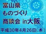 富山県ものづくり商談会 in 大阪