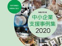 中小企業支援事例集2020