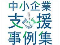 中小企業支援事例集2019