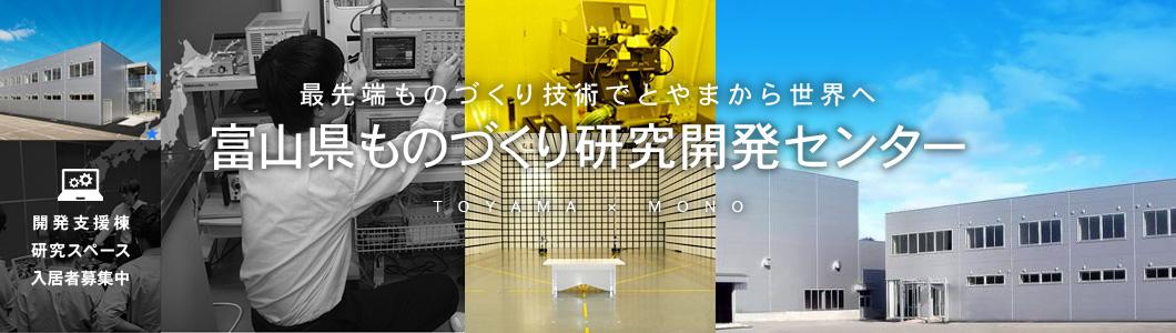 先端ものづくり技術でとやまから世界へ 富山県ものづくり研究開発センター