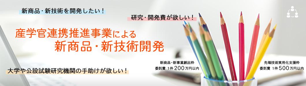 【利用者募集】産学官連携推進事業[新商品・新事業創出枠]