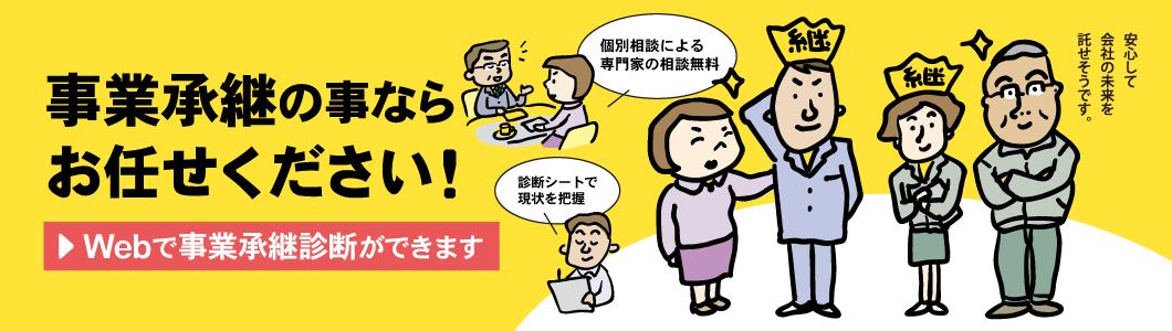 富山県事業承継ネットワークTOP