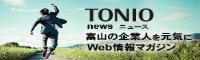 TONIOニュース