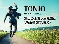 TONIO Web情報マガジン